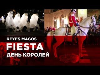 Día de Reyes | Reyes Magos | День Королей Магов | Three King's Day | Barcelona (in 2 min) » Freewka.com - Смотреть онлайн в хорощем качестве