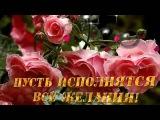 С ДНЁМ РОЖДЕНИЯ КРАСИВАЯ! ОЛЕГ ПАХОМОВ