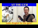 English At The Gym Learn vocabulary to talk about gym exercise