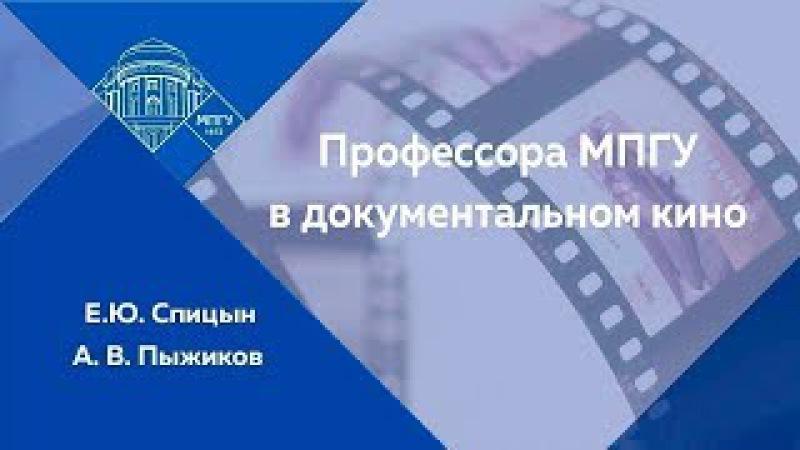 Е. Ю. Спицын и А. В. Пыжиков. Сериал Потомки на ОТР Тайны Коминтерна