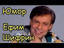 Ефим Шифрин Лучшее Юмор