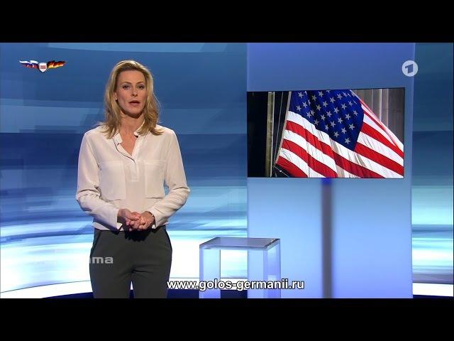Первый канал Германии: Правительство США шантажирует немецких бизнесменов [Гол ...
