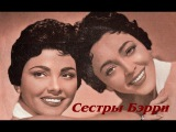 (2) Сёстры Бэрри