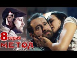Метод - Сериал - Серия 8 - русский детектив HD
