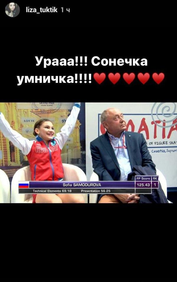 Софья Самодурова - Страница 2 Nhtao7RJvO8