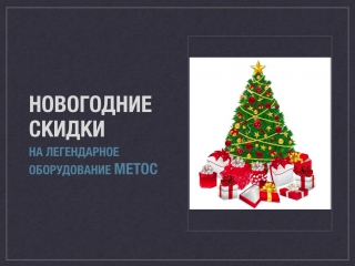 Новогодние Скидки!!! Кулина Про Метос