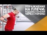 Упражнение на плечи: подъемы гантелей через стороны [Спортивный Бро]