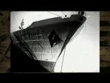 Лев Барашков - А вы знакомы с корабелами