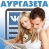 Аургазета| Новости, анонсы, объявления