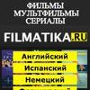 Фильмы на АНГЛИЙСКОМ,НЕМЕЦКОМ,ИСПАНСКОМ и т.д.