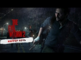 Ночь выживания | The Evil Within 2