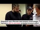"""""""Десантнику"""", ударившему корреспондента в прямом эфире, вынесли приговор"""