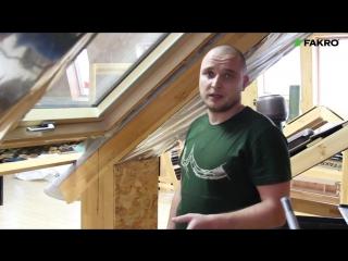 Учебное видео по монтажу мансардных окон FAKRO (http://www.fakro.ru)