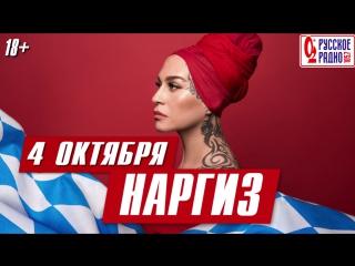 Наргиз 4 октября в Максимилианс Екатеринбург
