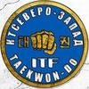 Клуб Таэквон-до Северо-Запад