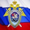 СУ СК России по Республике Ингушетия