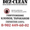 Уничтожение насекомых: клопов, тараканов и др.