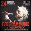 Глеб Самойлов и The MATRIXX в Ижевске/ 24.10.17