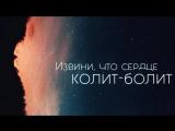 Kartashow (Дима Карташов) - Извини, что сердце колит-болит (НОВИНКА 2016)