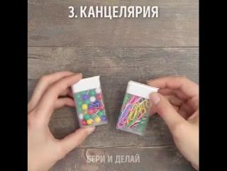 Используем пустые коробочки от освежающих конфет ~ Умный Дом ~