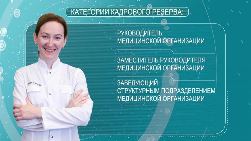 Проект Департамента здравоохранения Москвы «Лидер. Мед»
