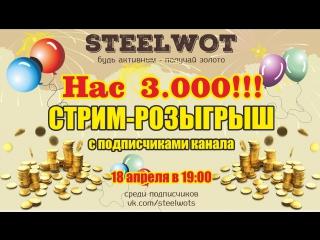 Внезапный стрим-розыгрыш в честь 3000 подписчиков! #vklive #steelwot