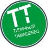 Типичный Тимашевец