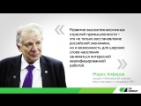 Жорес Алферов про развитие отраслей промышленности