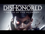 [Стрим] Dishonored: Death of the Outsider