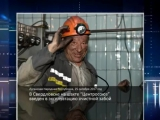 ГТРК ЛНР. Очевидец. На шахте Центросоюз введен в эксплуатацию очистной забой. 25 октября 2017