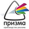 Наружная реклама в Могилёве - PRISMA.BY