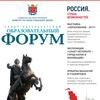 Санкт-Петербургский образовательный форум