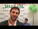 Знахарь Калининград Видео отзыв