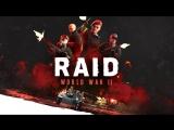 RAID: World War 2 - Бетка #pilot