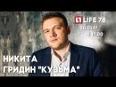 Видеоблогер Кузьма в прямом эфире LIFE78