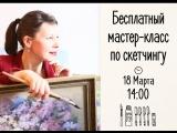 Приглашение на бесплатный мастер-класс по скетчингу от Натальи Андреевой