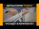 Каркасная система тонировки ТРОКОТ. Что идёт в комплекте. Каркасные автошторки во Владивостоке.