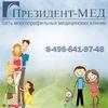 """Медицинский центр """"Президент-МЕД"""""""