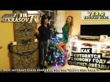 шоу NEKRASOV TV 2017. Как интернет-звёзды готовятся к Новому Году (ver.2 english subt)