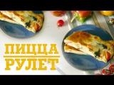 Стромболи: итальянская пицца-рулет [Рецепты Bon Appetit]