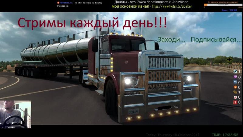 Euro Truck Simulator 2 катаю в Online chat