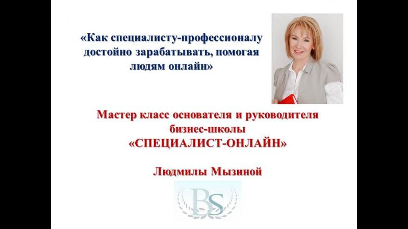 Л.Мызина. Как специалисту достойно зарабатывать, помогая людям