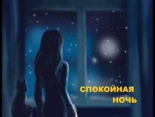 Кино - Спокойная ночь (кавер)