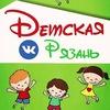 Детская Рязань ВКонтакте
