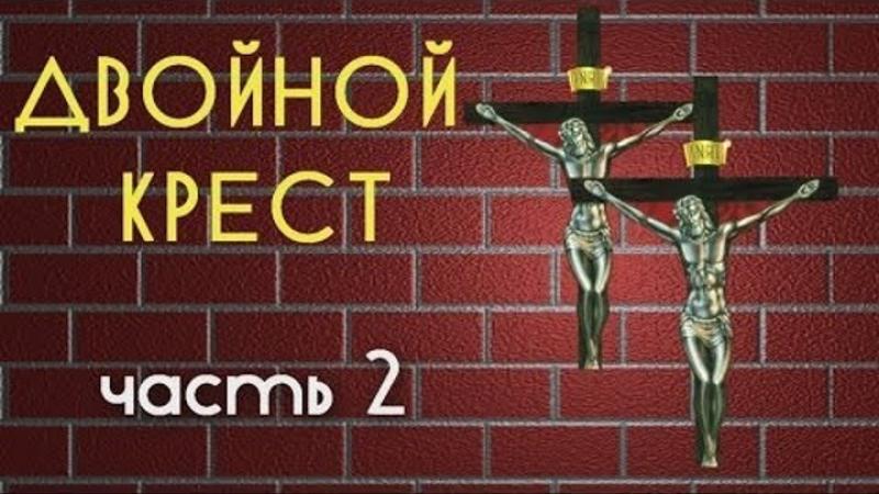 Двойной крест -2 /А. Ривера/