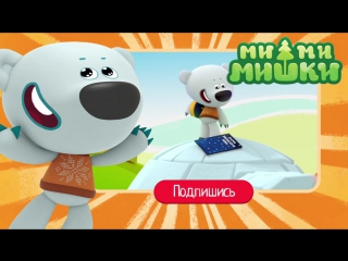 Ми-ми-мишки - Сказка про репку - серия 40 - мультики детям