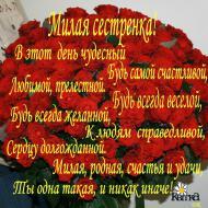 С ДНЕМ РОЖДЕНИЯ СЕСТРА