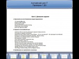 Английский для IT-специалистов! homework 01