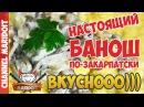 ❤ РЕЦЕПТЫ 👍 НАСТОЯЩИЙ Банош ПО Закарпатски Банош ГУЦЕЛЬСКИЙ Рецепт Рецепт бануша
