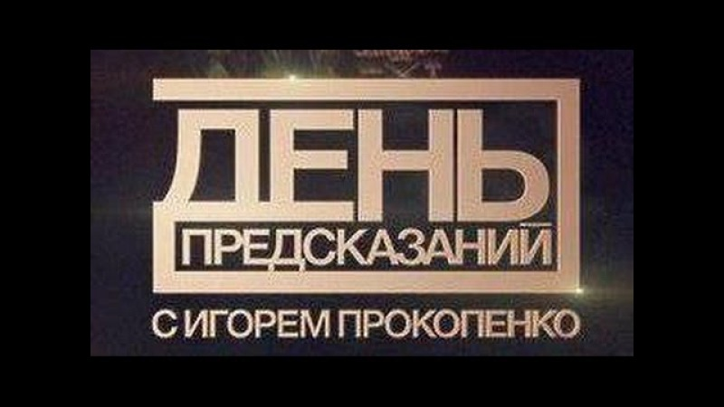 День предсказаний с Игорем Прокопенко. Выпуск 3 от 10.03.2017